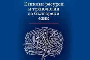 ezikovi-resursi